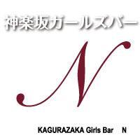 【 アルバイト求人中! 】 東京・神楽坂ガールズバーN 新宿