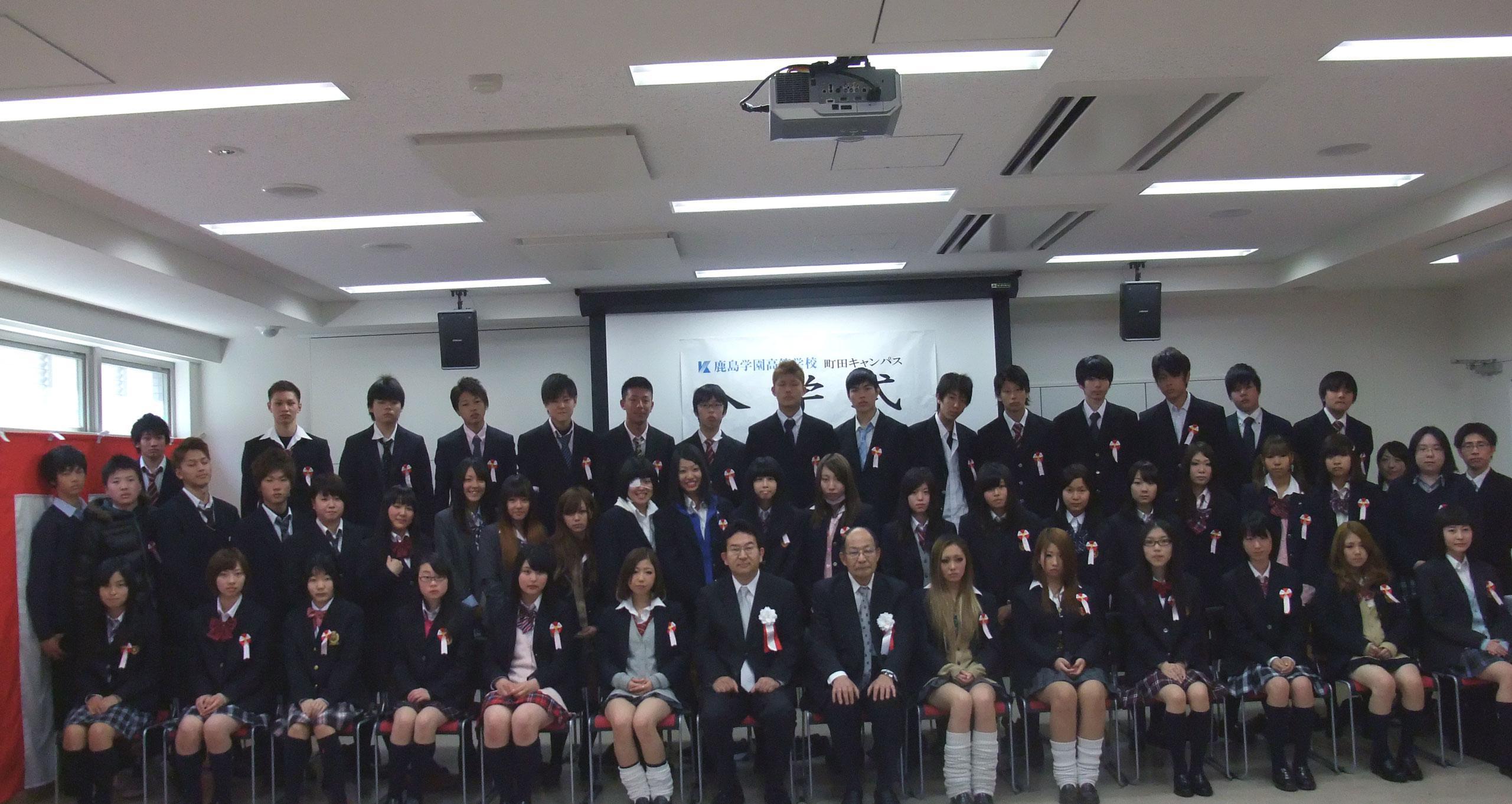 鹿島学園高等学校通信課程 町田キャンパス