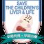 画像 胆道閉鎖症・乳幼児肝疾患母の会 肝ったママ'sのユーザープロフィール画像