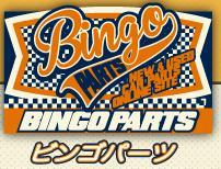 自動車部品専門サイト【BINGO  PARTS】公式