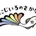 にじいろのさかな石垣島のプロフィール