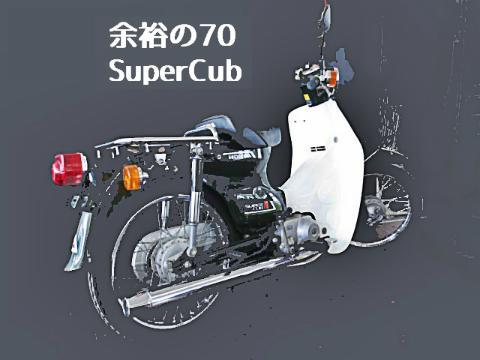 cub70