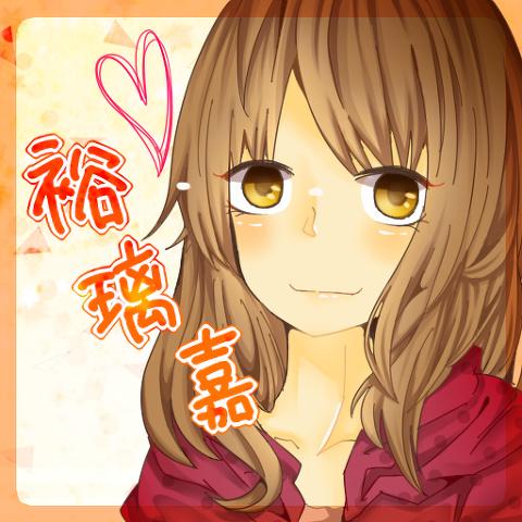裕璃嘉〈yurika〉
