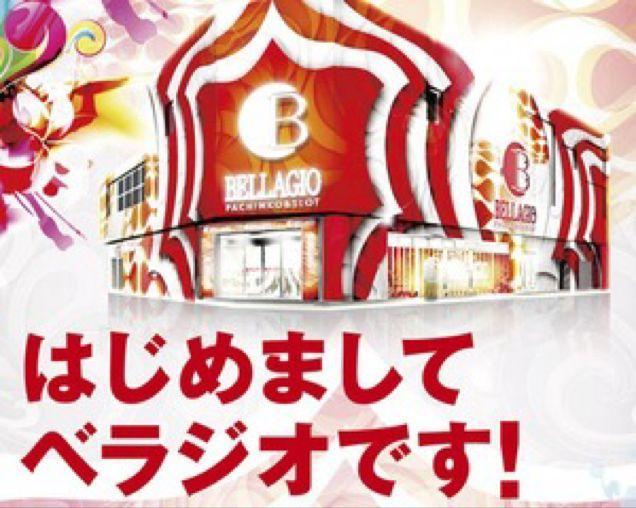 bellagiohigashijujo