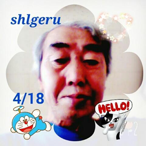 shlgeru 〔しげる〕