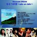 Kawasaki DREAMオフィシャルブログのプロフィール