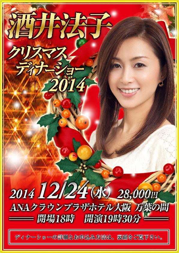 酒井法子クリスマスディナーショー