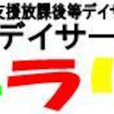 札幌市南区児童デイサービスキラリ
