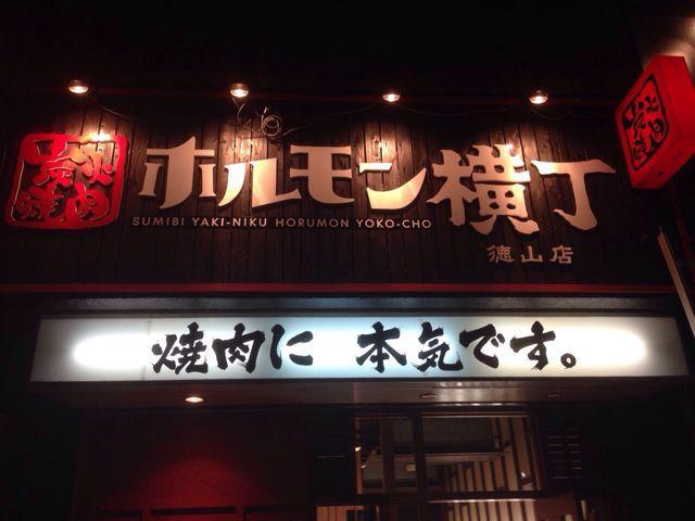 周南ホルモンセンター☆