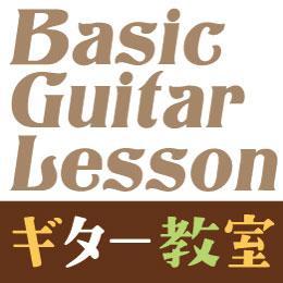 basic guitar lesson
