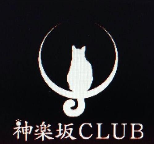 神楽坂club