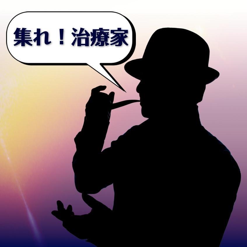 【福岡】身体と心の施術を学べるセミナー講師「シンドウ」です。