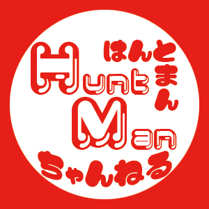 HUNT MAN