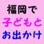 画像 福岡で子どもとお出かけのユーザープロフィール画像