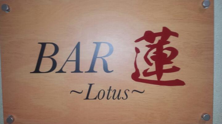 BAR蓮~Lotus~