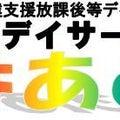 札幌市南区 児童デイサービスはあとのプロフィール