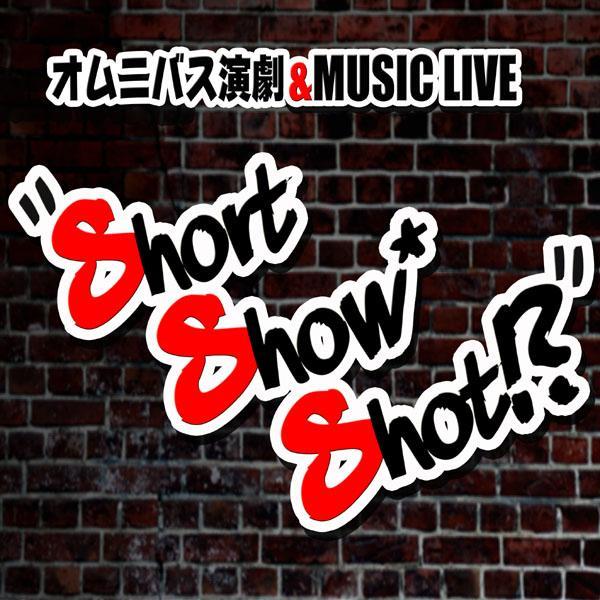 【演劇企画】Short Show Shot!?-ショトショ-