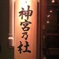 神宮乃杜(jingunomori) 浅草のプロフィール