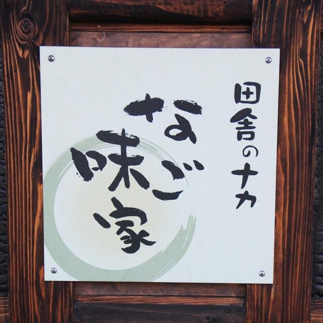 nagomiya-2154