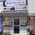 ネオスタンダード勝田台店のプロフィール