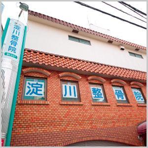 大阪「淡路」駅前 田中淀川整骨院スタッフブログ