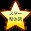 画像 スター整体院のブログのユーザープロフィール画像