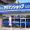 アパマンショップ郡山富田店のプロフィール