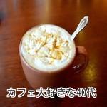 カフェ大好き40代