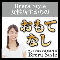 brera-style