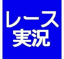 レース実況マン☆ロージー♪