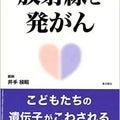 原発作業員直ちに予防治療国費で(katsuko)のプロフィール