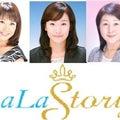 ララストーリー 国際派・海外赴任者のパートナー紹介所 のプロフィール