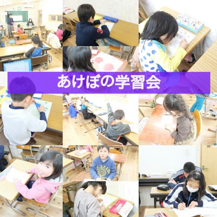 宇部 幼児~中学生対応 塾 あけぼの学習会 塾長