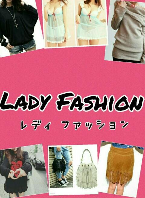 レディ ファッション