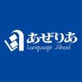 津田沼 英会話・英語・数学塾「あぜりあ」のプロフィール