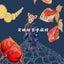 画像 安眠妨害水族館のユーザープロフィール画像