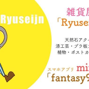 Ryuseijn
