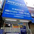 アパマンショップ京橋駅前店のプロフィール