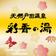 天然戸田温泉 彩香の湯 ブログ