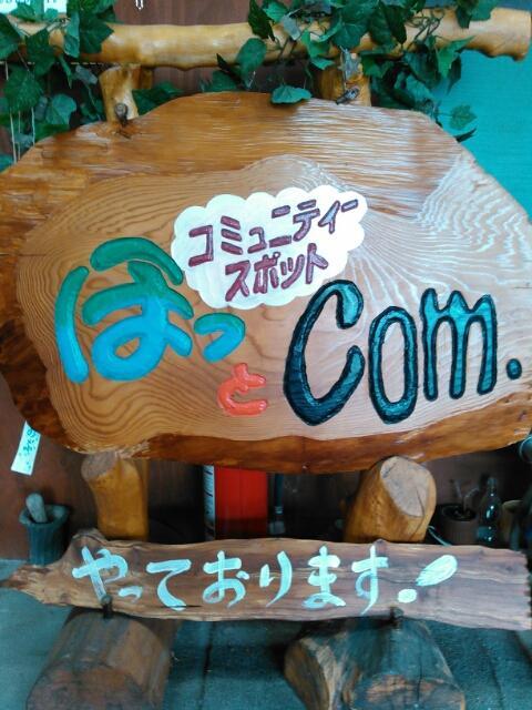 杉くんの駄菓子屋