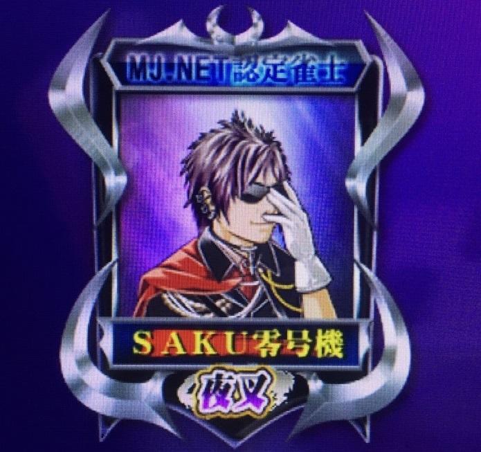 セガnet麻雀mj arcadeロケテスト開始 SAKU零号機のセガnet麻雀mj