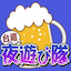 画像 行ってみた!!~台湾夜遊び隊のブログのユーザープロフィール画像