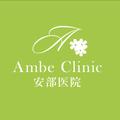 ambe-clinicのプロフィール