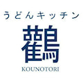 うどんキッチン鸛 KOUNOTORIのプロフィール
