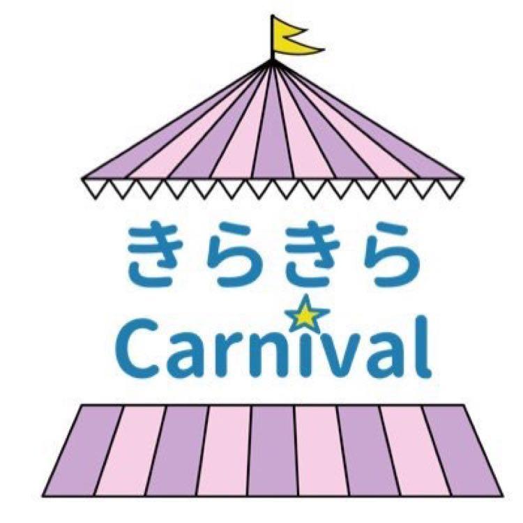 きらきら☆carnival