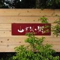 yamaboushinokiのプロフィール