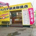 marukatu-abashiriのプロフィール