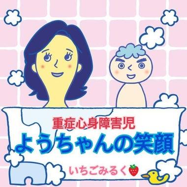 いちごみるく(重症心身障害児ようちゃんのママ)
