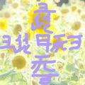 """歩くパワースポット☆ヒーリング王子""""ひで""""のブログのプロフィール"""