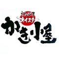 etajimaoyster-kakigoyaのプロフィール